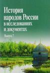 История народов России в исследованиях и документах