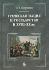 Греческая нация и государство в XVIII–XX вв.