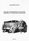 Образно-символическая система романа И.А. Гончарова