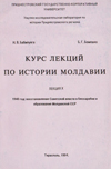 Курс лекций по истории Молдавии