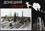 Донецкий пленэр