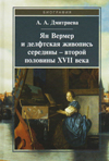 Ян Вермер и делфтская живопись середины – второй половины XVII века