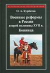 Военные реформы в России второй половины XVII в. Конница