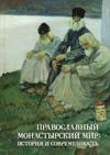 Православный монастырский мир: история и современность