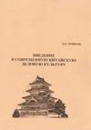 Введение в современную китайскую деловую культуру
