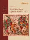 Княжеские усобицы в Древней Руси 977–1132 гг