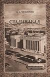 Сталинабад