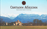 Святыни Абхазии