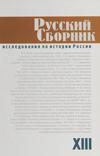 Русский сборник