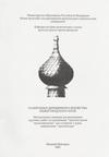 Памятники деревянного зодчества Нижегородского края