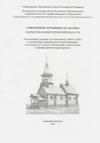 Современное деревянное культовое зодчество в Нижегородской области