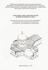 Купольные монастырские храмы первой половины XIX века