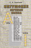 Ингушские личные имена
