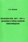 Уральское село, 1927–1941 гг.: динамика и темпы развития животноводства