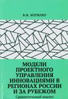 Модели проектного управления инновациями в регионах России и за рубежом