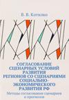 Согласование сценарных условий развития регионов со сценариями социально-экономического развития РФ