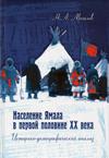 Население Ямала в первой половине XX века