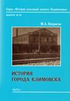 История города Климовска