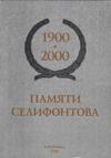 Памяти Селифонтова