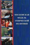 Московская модель этнической политики