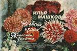 Илья Машков. В своих краях
