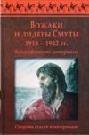 Вожаки и лидеры Смуты. 1918–1922 гг.
