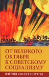 От Великого Октября к советскому социализму
