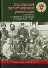 Персидский фронт мировой революции