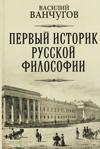 Первый историк русской философии