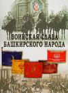 Воинская слава башкирского народа