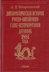 Дипломатическая история русско-китайского Санкт-Петербургского договора 1881 года