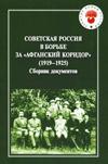 Советская Россия в борьбе за