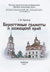 Берестяные грамоты и Бежецкий край