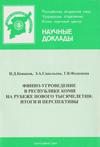 Финно-угроведение в Республике Коми на рубеже нового тысячелетия: итоги и перспективы