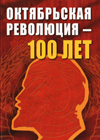Октябрьской революции – 100 лет