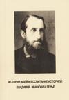 История идей и воспитание историей: Владимир Иванович Герье