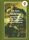 Лисовчики: Александр Юзеф Лисовский и его полк в истории Смутного времени