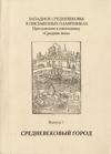 Средневековый город. Западное Средневековье в письменных памятниках