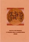 Власть и ее пределы в Средние века и раннее Новое время