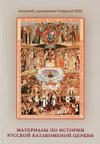 Материалы по истории Русской катакомбной церкви в ХХ веке (1917–1997)