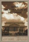 Вехи американской истории