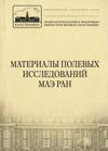 Материалы полевых исследований МАЭ РАН