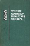 Русско-карачаево-балкарский словарь