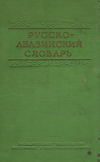 Русско-абазинский словарь