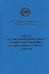 Доклад о деятельности Уполномоченного по правам человека в Чеченской Республике в 2016 году