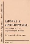 Рабочие и интеллектуалы: потенциал модернизации России