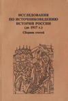 Исследования по источниковедению истории России (до 1917 г.)