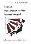 Япония: тотальная победа консерваторов