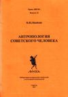 Антропология советского человека