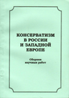 Консерватизм в России и Западной Европе